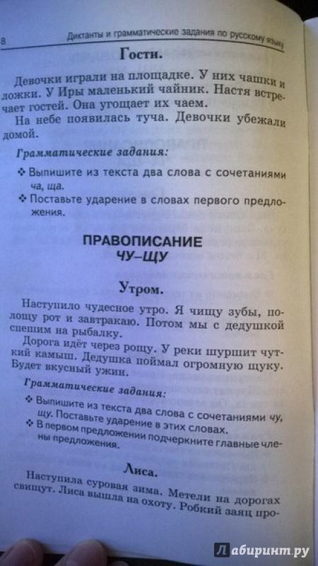 из для Лучшие диктанты и грамматические задания по русскому  Иллюстрация 3 из 11 для Лучшие диктанты и грамматические задания по русскому языку