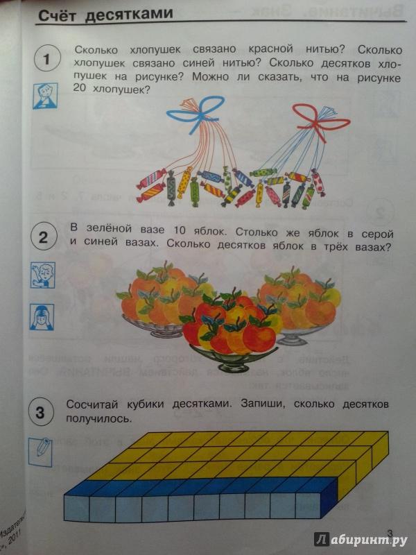 Решебник 3 чекин а.л учебник класс математика