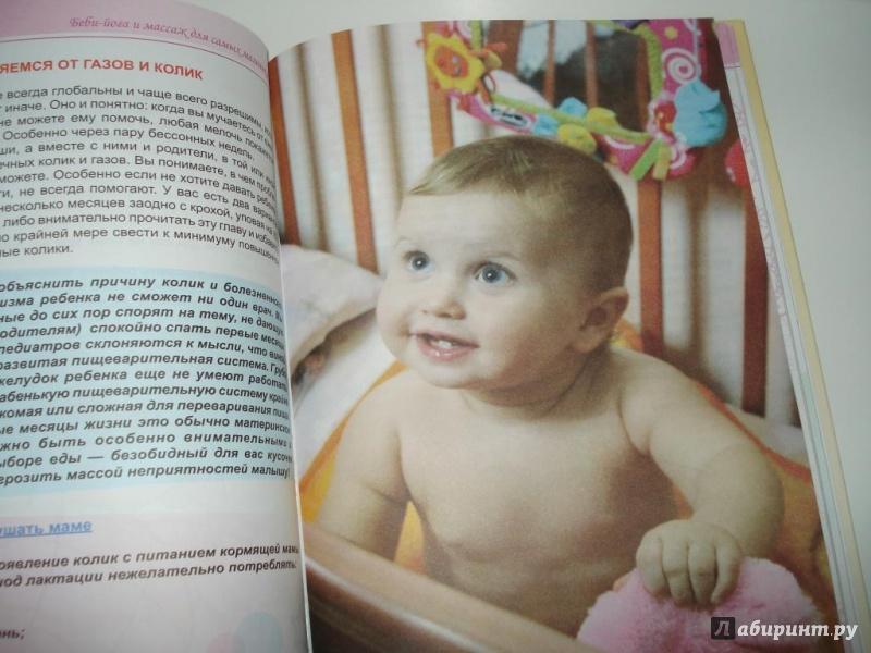 Иллюстрация 4 из 22 для Беби-йога и массаж для самых маленьких - Евгения Шилова | Лабиринт - книги. Источник: Mina