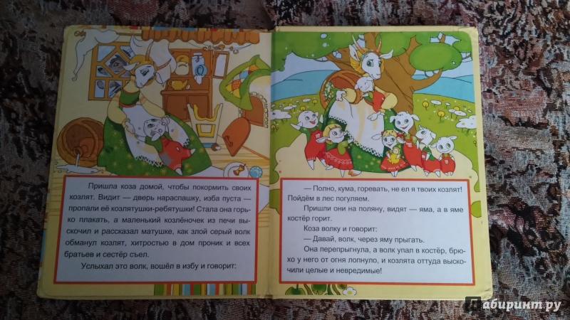 Иллюстрация 3 из 3 для Волк и семеро козлят | Лабиринт - книги. Источник: kabarashka