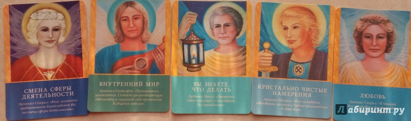 Иллюстрация 14 из 37 для Магические послания архангелов - Дорин Вирче | Лабиринт - книги. Источник: Люда Мила