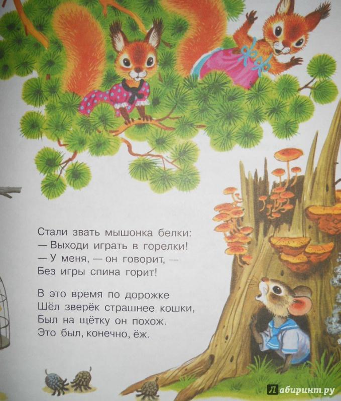 Иллюстрация 6 из 34 для Сказка об умном мышонке - Самуил Маршак | Лабиринт - книги. Источник: Шатикова  Ирина