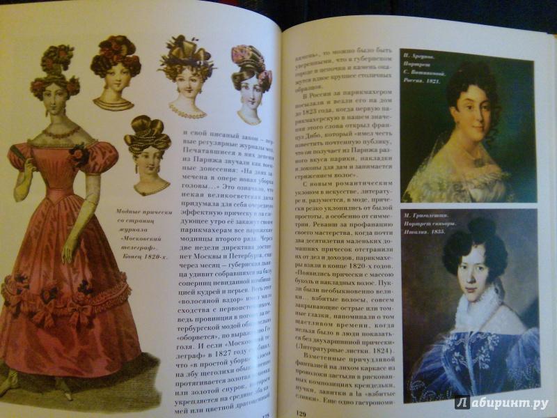 Локон жгучий локон чёрный история женских причёсок