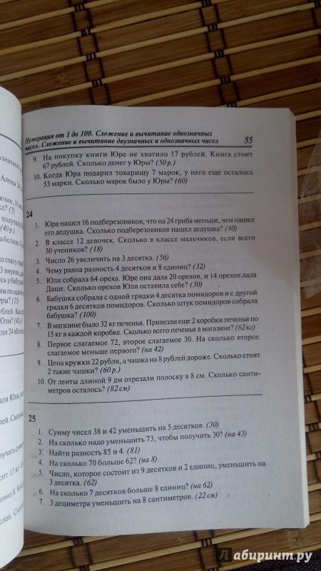 Решебник математические диктанты 4 класс голубь ответы