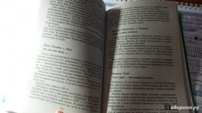 Книга Диета Доктора Борменталь Бесплатно - формула 7 для