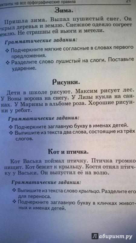 из для Лучшие диктанты и грамматические задания по русскому  Иллюстрация 6 из 11 для Лучшие диктанты и грамматические задания по русскому языку