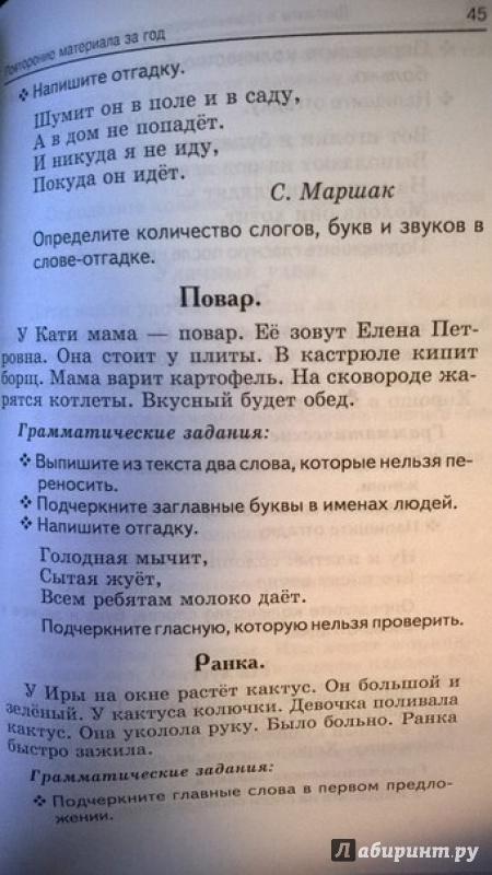 из для Лучшие диктанты и грамматические задания по русскому  Иллюстрация 7 из 11 для Лучшие диктанты и грамматические задания по русскому языку