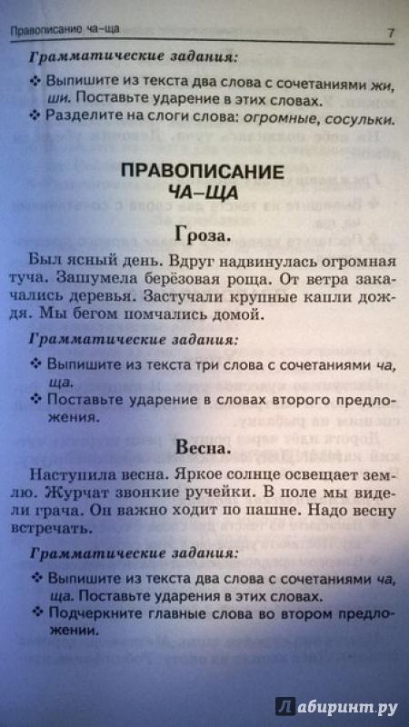 из для Лучшие диктанты и грамматические задания по русскому  Иллюстрация 8 из 11 для Лучшие диктанты и грамматические задания по русскому языку