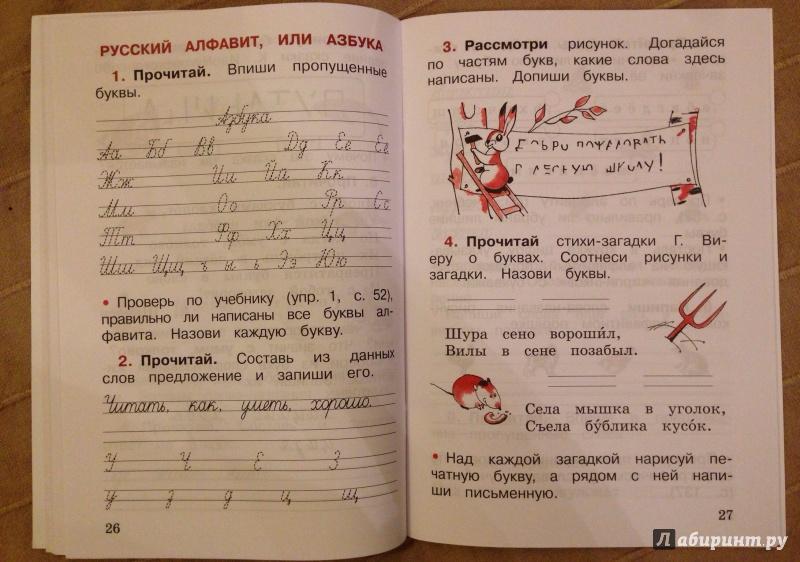 русский язык 1 класс рабочая тетрадь канакина решебник рабочая тетрадь