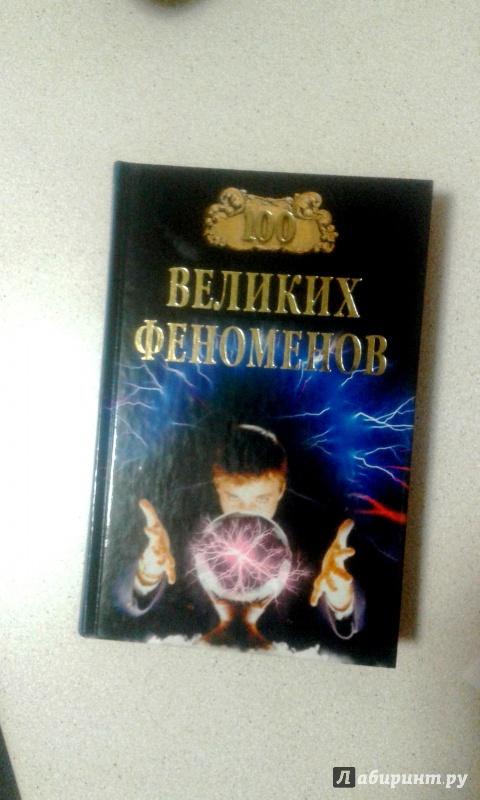 Иллюстрация 1 из 23 для 100 великих феноменов - Николай Непомнящий | Лабиринт - книги. Источник: Ольга  Ольга
