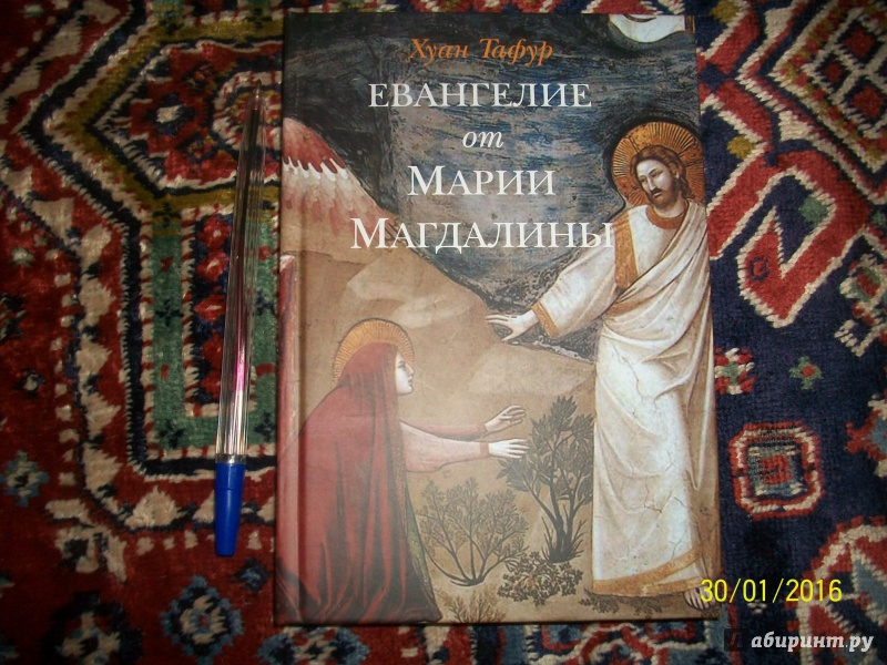 Иллюстрация 1 из 4 для Евангелие от Марии Магдалины - Хуан Тафур | Лабиринт - книги. Источник: Надежда