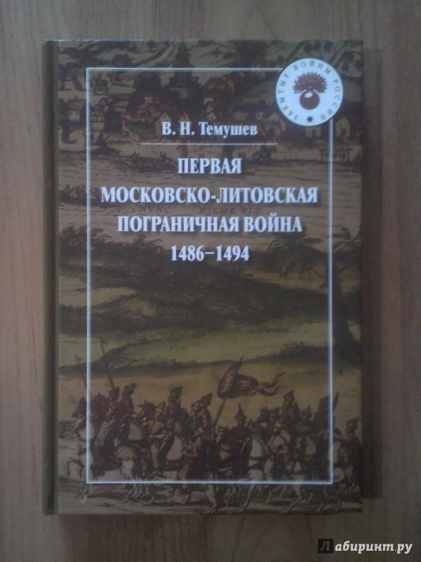 Иллюстрация 1 из 8 для Первая Московско-литовская война. 1486-1494 | Лабиринт - книги. Источник: Keane