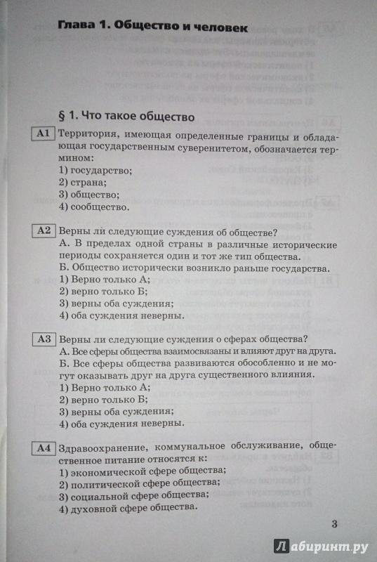 Кравченко а.и обществознание домашние задание 8 класс