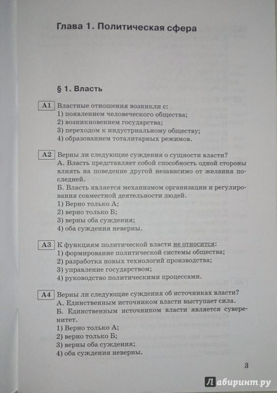 Тест по главе политическая сфера 9 класс по кравченко