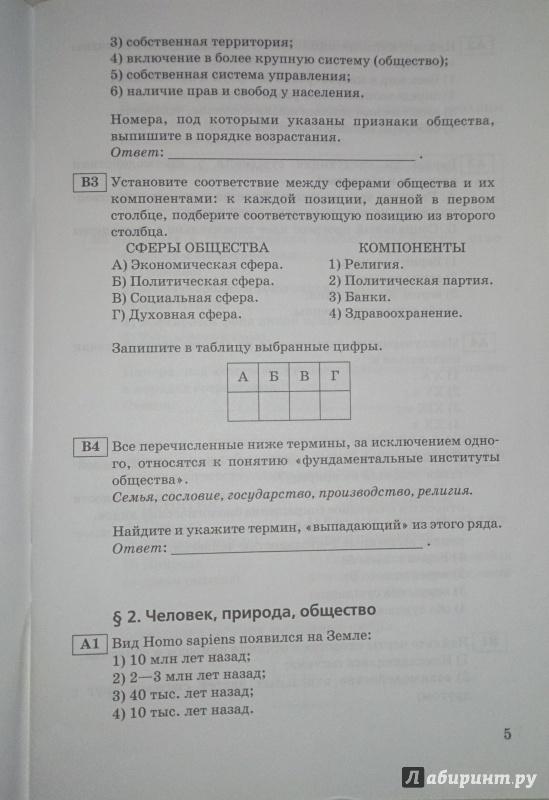 Обществознание 8 класс кравченко тестовые задания