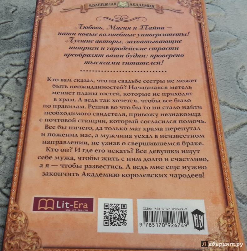 ЭЛЕКТРОННАЯ КНИГА ДЛЯ ТЕЛЕФОНА ПОМАЗУЕВА ЕЛЕНА АКАДЕМИЯ КОРОЛЕВСКИХ ЧАРОДЕЕВ СКАЧАТЬ БЕСПЛАТНО