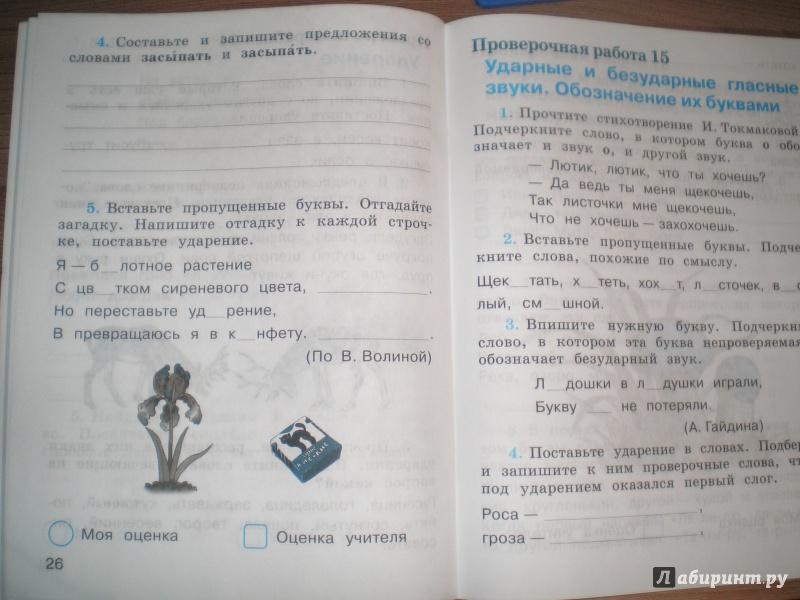 гдз русский язык 1 класс михайлова