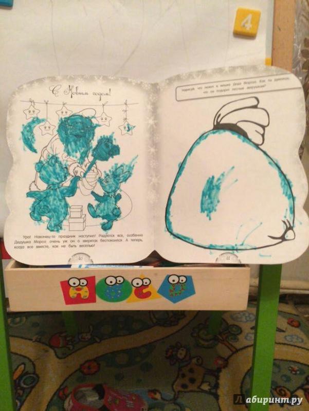 Иллюстрация 14 из 18 для Чудо-сапожок. Новогодние приключения | Лабиринт - книги. Источник: olala