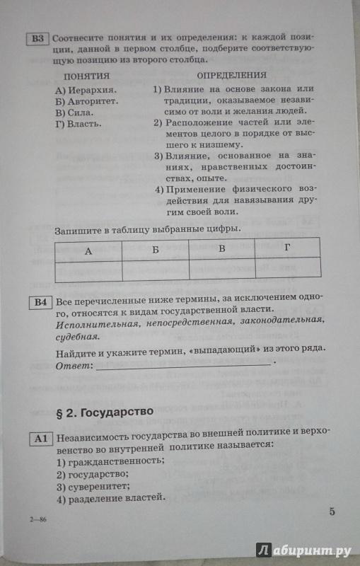 Обществознание учебник для 9 класса кравченко а.и певцова е.а тесты скачать