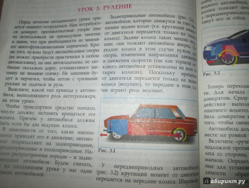 Яковлев учебник по вождению легкового автомобиля