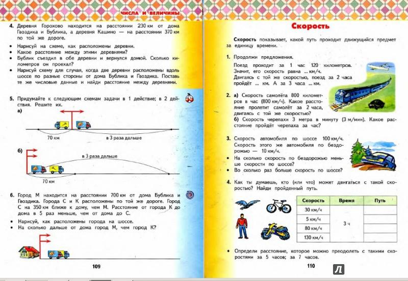 решебник по математике 4 класс учебник 1 часть башмаков нефёдова