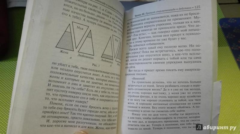Иллюстрация 1 из 14 для Принцип сперматозоида в семейных отношениях - Михаил Литвак | Лабиринт - книги. Источник: Lavet
