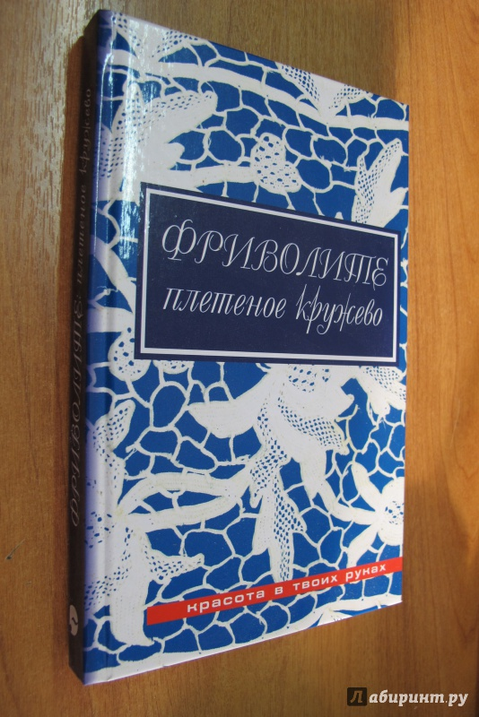 Иллюстрация 1 из 9 для Фриволите: Плетеное кружево - Юлия Дараева | Лабиринт - книги. Источник: Bookworm *_*