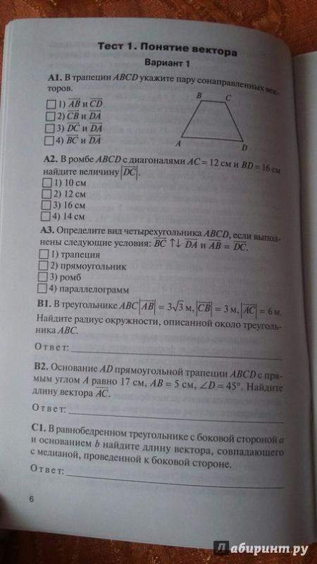 Гдз по геометрии рурукин 9 класс