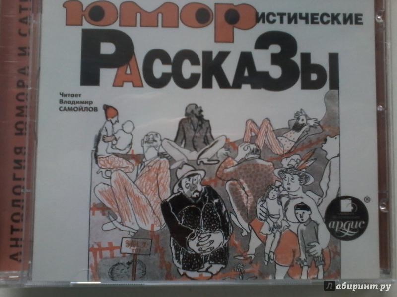 Иллюстрация 1 из 2 для Юмористические рассказы (CDmp3) - Михаил Зощенко | Лабиринт - аудио. Источник: Лабиринт