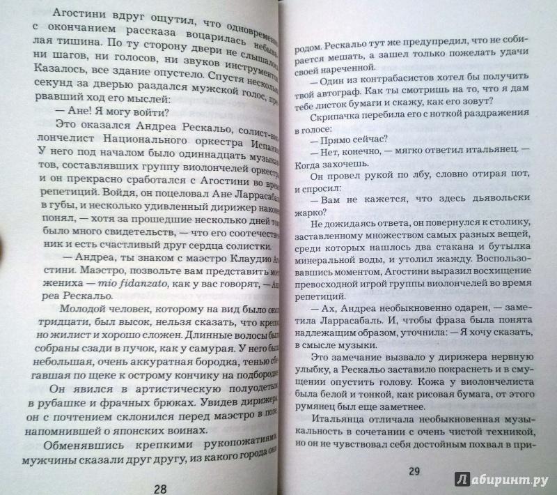 Иллюстрация 1 из 4 для Скрипка дьявола - Йозеф Гелинек | Лабиринт - книги. Источник: Natali*