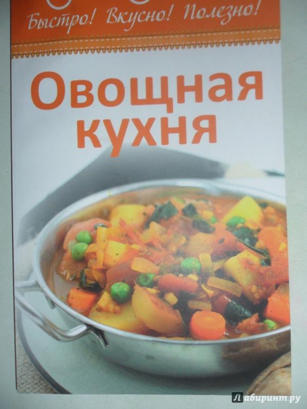 Иллюстрация 1 из 6 для Овощная кухня   Лабиринт - книги. Источник: ElenaZ