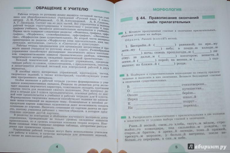 Гдз класс ответы русскому рыбченковой 5 тетрадь