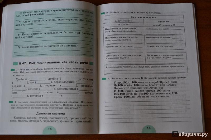 Гдз По Русскому Языку 7 Класс Рыбченкова 2 Часть Рабочая