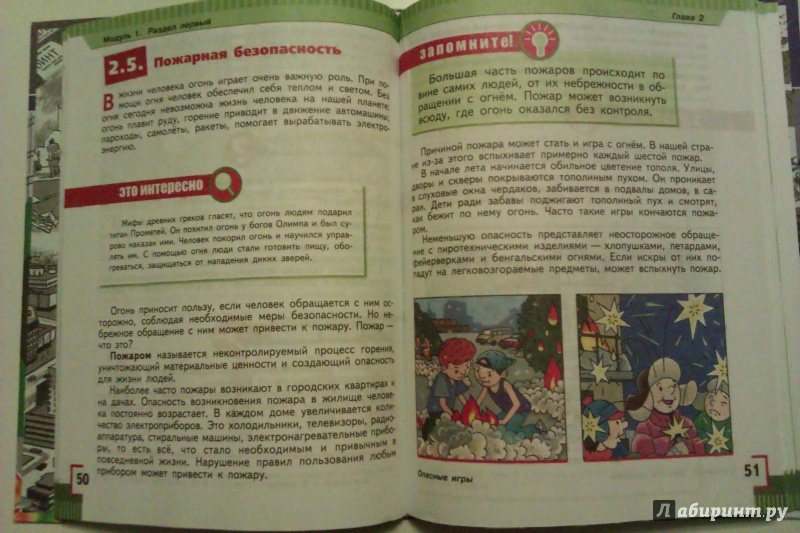 Учебник по обж 5 класс с 83n5 гдз