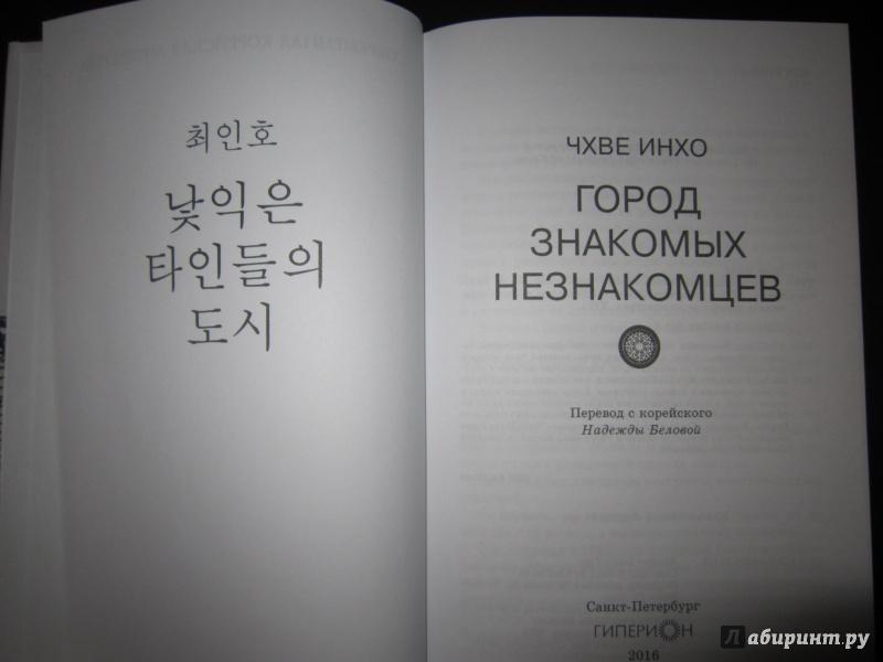 Читать Книгу Знакомые Незнакомцы