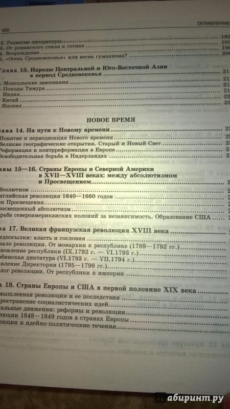 Алексашкина головина всеобщая история 10 класс ext ybr