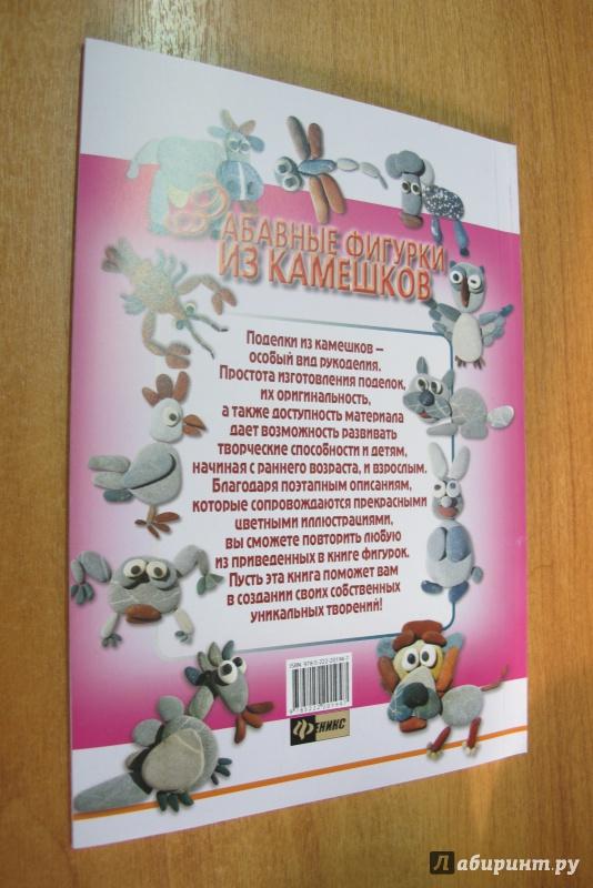 Иллюстрация 3 из 9 для Забавные фигурки из камешков - Сергей Кабаченко | Лабиринт - книги. Источник: Августина-Валерия Ковбан