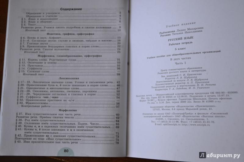 Часть 5 класс по тетрадь рыбченкова языку ответы 1 русскому решебник