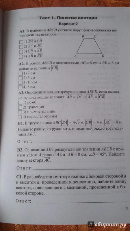 Контрольно-измерительные материалы. Геометрия. 10 класс. Фгос.