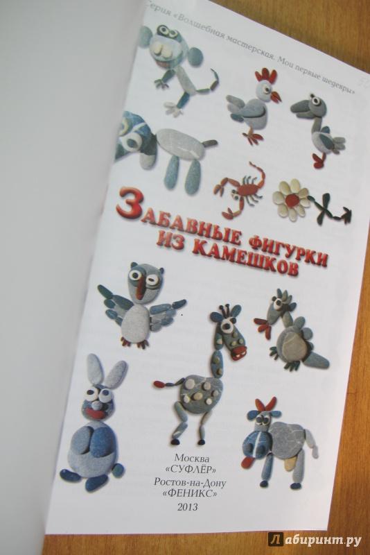 Иллюстрация 4 из 9 для Забавные фигурки из камешков - Сергей Кабаченко   Лабиринт - книги. Источник: Hitopadesa