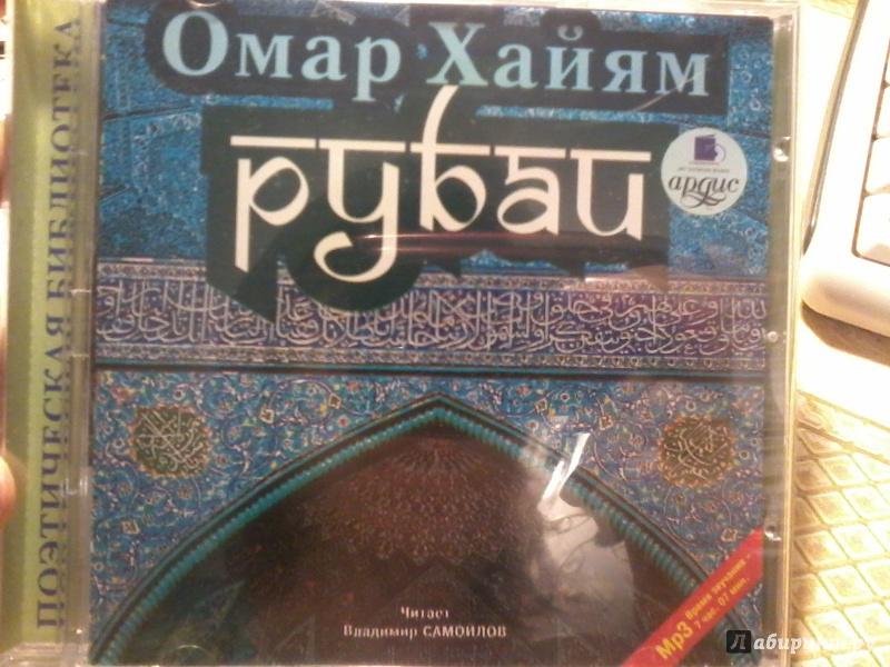 Иллюстрация 1 из 2 для Рубаи (CDmp3) - Омар Хайям | Лабиринт - аудио. Источник: Лабиринт