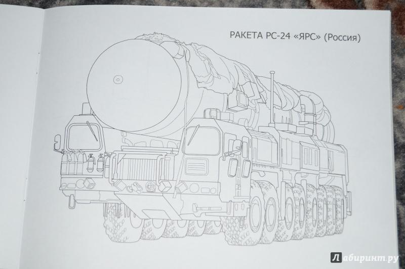 Иллюстрация 15 из 36 для Раскраска. Военная техника ...