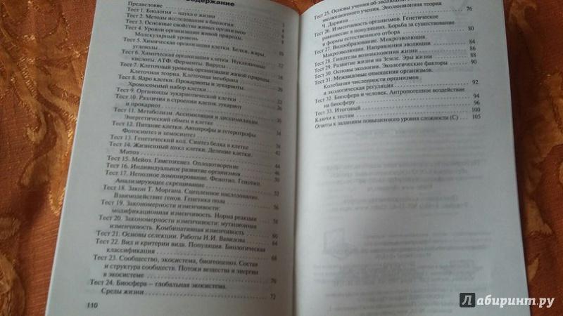 Рецензии покупателей на Биология класс Контрольно  Рецензии покупателей на Биология 9 класс Контрольно измерительные материалы ФГОС