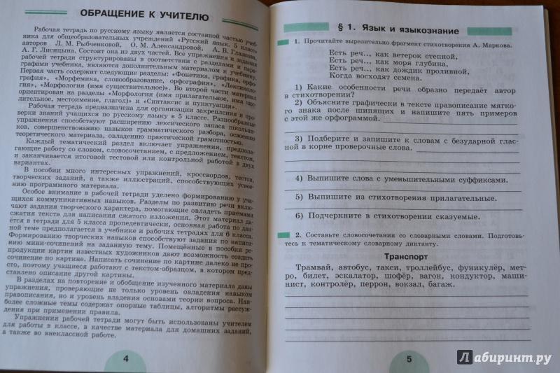 адаева журавлева тетрадь 7 гдз язык рабочая русский класс