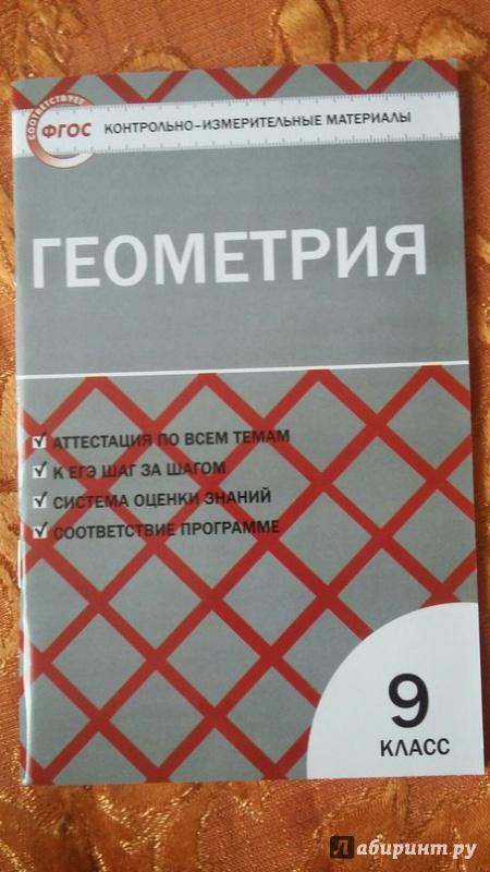 7 7 измерительные решебник контрольно геометрия материалы класс фгос класс