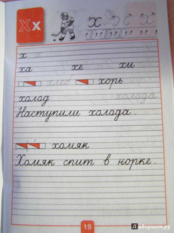 Горецкий Федосова 2 Часть Решебник