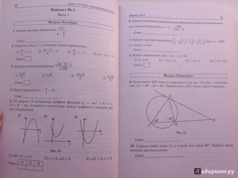 решебник фипи по алгебре подготовка к огэ математика