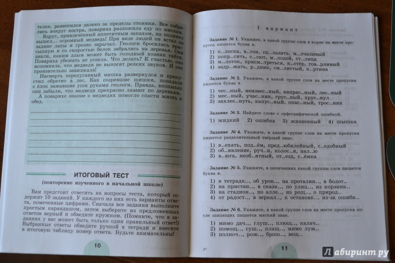 Гдз по русскому языку 5 класс роговик рабочая тетрадь 2 часть ответы