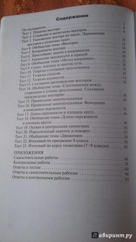 Решебник Геометрия Контрольно Измерительные Материалы 7 Класс Фгос 7 Класс
