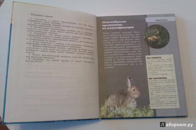 Иллюстрация 1 из 14 для Биология. 7 класс. Учебник. ФГОС - Калинова, Суматохин, Пасечник | Лабиринт - книги. Источник: Никонов Даниил